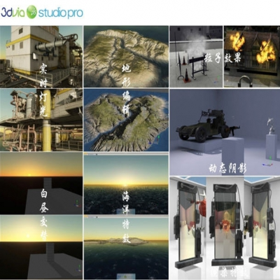 3DVIA Studio虚拟现实开发平台